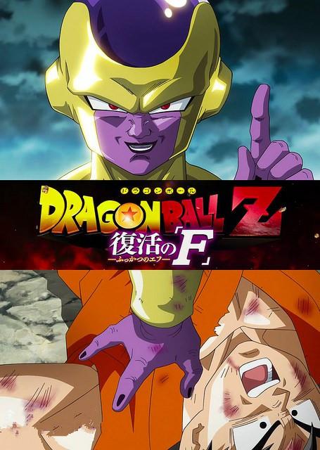 龙珠Z:复活的F ドラゴンボールZ 復活のF (2015) 高清中文字幕